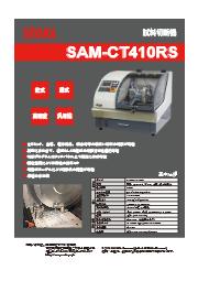 湿式・乾式両用試料切断機 『SAM-CT410RS』 表紙画像