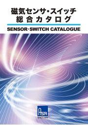 磁気センサ・スイッチ総合カタログ  / アサ電子工業 表紙画像