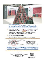 【製造サービス】オーダーメイドテキスタイル 表紙画像