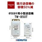 ポカヨケ用小型送信機 TW-850T カタログ 表紙画像