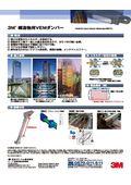3M(TM) 構造用VEMダンパー ビル用 表紙画像