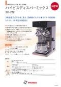 【CITE JAPAN 2019出展】分散混合混練機-3軸(ニーダー) 卓上型ミキサー:ハイビスディスパーミックス 3D-2型