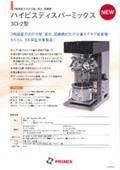 【セラミックス展/粉体工業展出展】分散混合混練捏和機-3軸(ニーダー) 卓上型ミキサー:ハイビスディスパーミックス 3D-2型