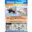 ■小型水用ポンプ『CP16B7B24100』DCブラシレスカタログ 表紙画像