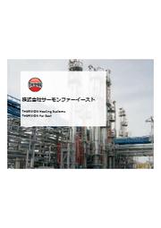 株式会社サーモンファーイースト 製品カタログ 表紙画像