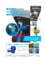 COOLEX for 高所作業 表紙画像