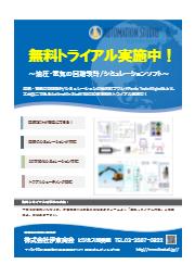 ソフト『AUTOMATION STUDIO(TM) P6』 表紙画像