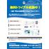 Automation studio.販促チラシ.jpg
