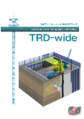 TRD-wide工法 表紙画像