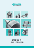 【ブルックナー】旋削&研削向け・高精度センター総合カタログ