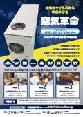 空気清浄装置『UVC エア ステリライザー』