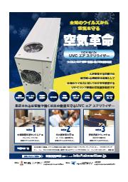 空気清浄装置『UVC エア ステリライザー』 表紙画像