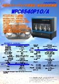 低圧・高圧防水試験器 WPC6540P10/A