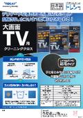 『トレシー』TV用クリーニングクロス PDFカタログ