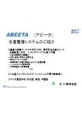 マルチ生産方式対応「ABEETA(アビータ)」生産管理システム紹介資料