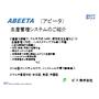 ABEETA・生産管理システム紹介_biss2103.jpg