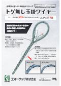 【現場用品】トゲ無し玉掛ワイヤー