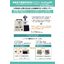 高感度水素選択性検知システム『Hydlog20』 表紙画像