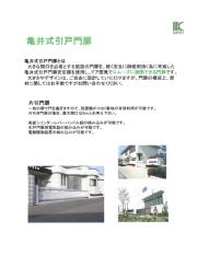門扉・電動門扉の製品総合カタログ(設計資料有り) 表紙画像