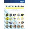 ラベルプリンター完全読本.jpg