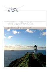 【製品カタログ】Alfa Laval PureSOx 排ガスクリーニング装置 : BGS 表紙画像