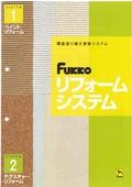 壁面塗り替え改修システム 『Fukkoリフォームシステム』 表紙画像