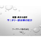 雑菌・臭気を遮断「サニタリー排水桝の紹介」 表紙画像