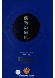 プリべリングトルクタイプ ロックナット 総合カタログ 表紙画像