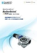 ポジショナ スタンダードモデル『ローラドライブ RGV シリーズ』