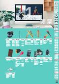 測量 製品カタログ