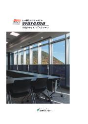 ビル用日射制御システム『電動クライミングスクリーン』 表紙画像