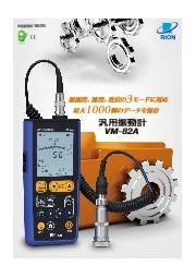 汎用振動計 VM-82A 表紙画像
