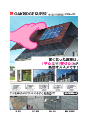 アスファルトシングル屋根材 オークリッジスーパー カバー工法チラシ 表紙画像