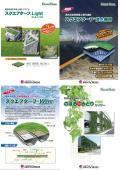 屋上緑化・壁面緑化システム 【カタログパック】