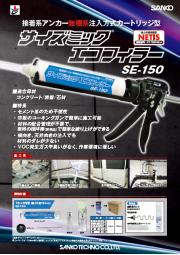 無機系注入式アンカー『サイズミック エコフィラー SE-150』 表紙画像