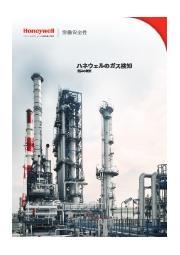 ハネウェルのガス検知 表紙画像