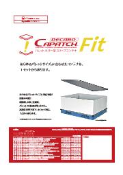 フォークリフトで運用する段積可能 保管・荷役・輸送大型軽量コンテナボックス(CF通い箱) カパッチフィット 表紙画像