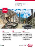 GNSS受信スマートアンテナ『Leica Viva GS16』製品カタログ
