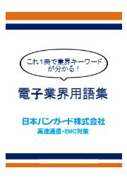 電子業界用語集 表紙画像