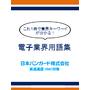 日本バンガード:用語集.jpg