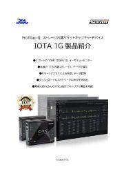 Profitap社 ストレージ内蔵パケットキャプチャ・デバイス IOTA製品紹介 表紙画像