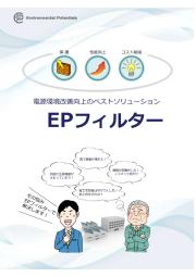 「EPフィルター」製品紹介リーフレット 表紙画像