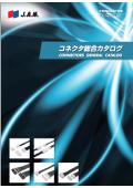 JAM 【コネクタ】総合カタログ