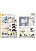 横型おむつ交換台 製品資料 表紙画像