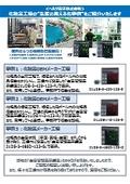 生産管理表示装置 化粧品工場 導入事例 表紙画像