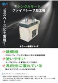 ファイバレーザ加工機『UW-S500C/S1000C/S1500C』