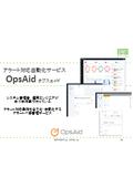 アラート対応自動化サービス『OpsAid』