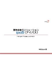 RPA・業務自動化ツール『ipaS(アイパス)』 表紙画像