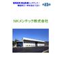 《展示会用編集》2016年度版NK会社案内  (1).jpg