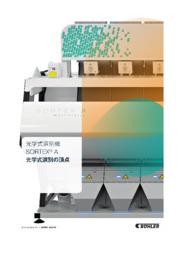 光学式選別機 ソーテックスA 表紙画像